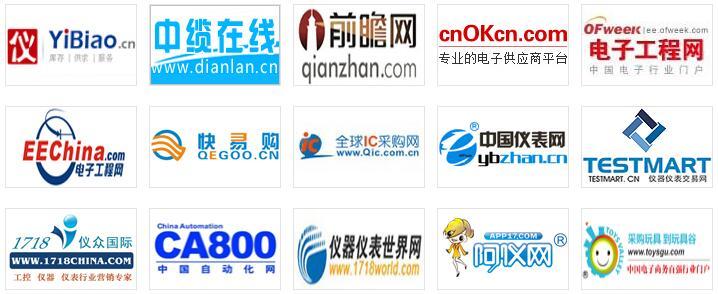 中国电子展合作媒体